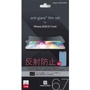 PPBC-02 [iPhone 12 Pro Max 用 アンチグレアフィルム]