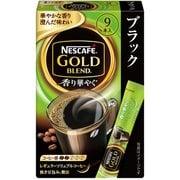 ネスカフェ ゴールドブレンド 香り華やぐ スティック ブラック 9p
