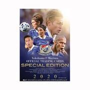 2020 横浜Fマリノスオフィシャルトレーディングカード スペシャルエディション 1パック [トレーディングカード]