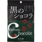 黒のショコラコーヒー味 40g