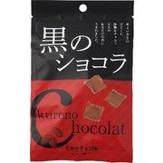 黒のショコラミルクチョコ味 40g