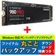 MZ-V8P1T0YO3 [SSD 980 PRO 1TB PCIe Gen 4 NVMe1.3c M.2 2280 バックアップSW DL版付き]
