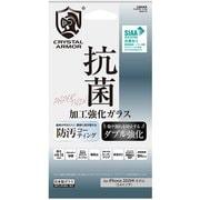 GI20-15 [iPhone 12 mini 用 抗菌 耐衝撃 ガラスフィルム]