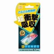 i34BASB [iPhone 12/iPhone 12 Pro 用 衝撃吸収 保護フィルム さらさら防指紋]