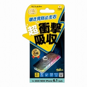 i34BASMB [iPhone 12/iPhone 12 Pro 用 衝撃吸収 保護フィルム 覗き見防止左右]