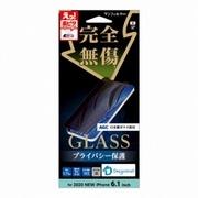 i34BGLMB [iPhone 12/iPhone 12 Pro 用 強化ガラスフィルム 覗き見防止左右]