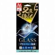 i34BGLMBW [iPhone 12/iPhone 12 Pro 用 2度強化ガラスフィルム 覗き見防止左右]