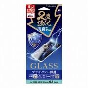 i34BGMBWA [iPhone 12/iPhone 12 Pro 用 2度強化ガラスフィルム 抗菌 覗き見防止左右]