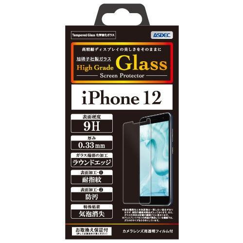 HG-IPN23 [iPhone 12/iPhone 12 Pro 用 ハイグレード ガラススクリーンプロテクター]