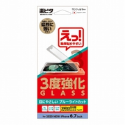 i34CGLRB [iPhone 12 Pro Max 用 3度強化ガラスフィルム ブルーライトカット]