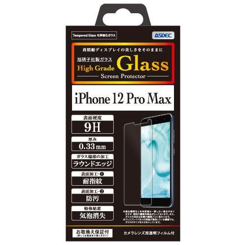 HG-IPN25 [iPhone 12 Pro Max 用 ハイグレード ガラススクリーンプロテクター]