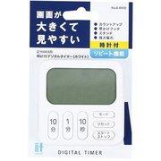 D-6472 [計HAKARI 時計付デジタルタイマー(ホワイト)]