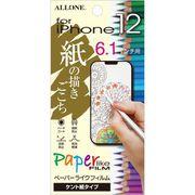 ALK-I12PLF6.1 [iPhone 12/iPhone 12 Pro 用 保護フィルム ペーパーライク]
