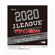 EPOCH 2020 Jリーグオフィシャルトレーディングカード UPDATE 1パック [トレーディングカード]