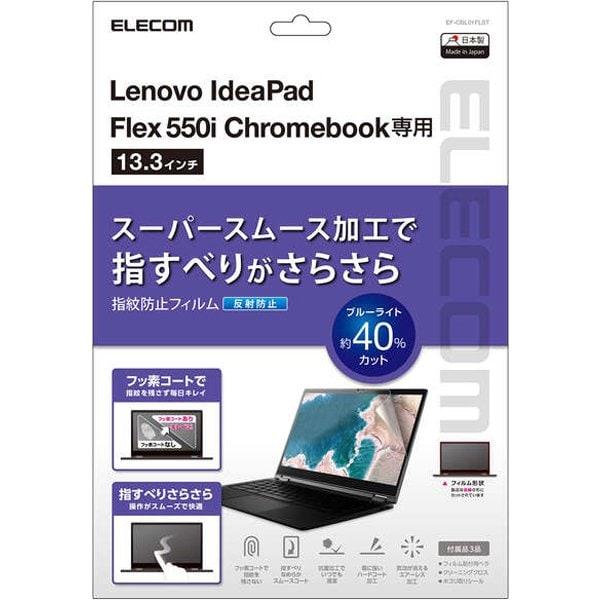 EF-CBL01FLST [Lenovo Ideapad Flex550i Chromebook用/液晶保護フィルム/反射防止]
