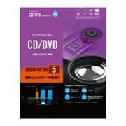 CK-CDDVD3 [レンズクリーナー/CD/DVD/湿式/読込回復]