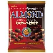 アーモンドチョコレートミルク&ハイカカオ 254g