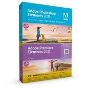 Photoshop Elements & Premiere Elements 2021 日本語版 MLP S&T版(学生・教職員個人版) [Win&Macソフト]