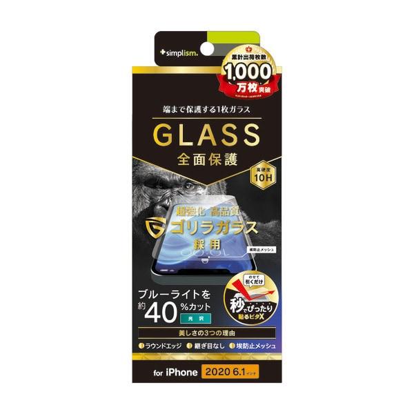 TR-IP20M-GL-GOBCCC [iPhone 12/iPhone 12 Pro 用 画面保護強化ガラス フルクリア Gorilla Glass ブルーライト低減 光沢]