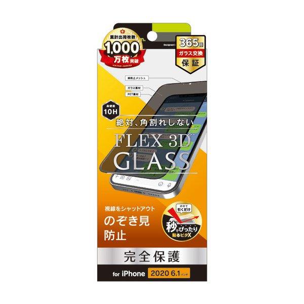 TR-IP20M-G3-PVCCBK [iPhone 12/iPhone 12 Pro 用 FLEX 3D 複合フレームガラス のぞき見防止 ブラック]