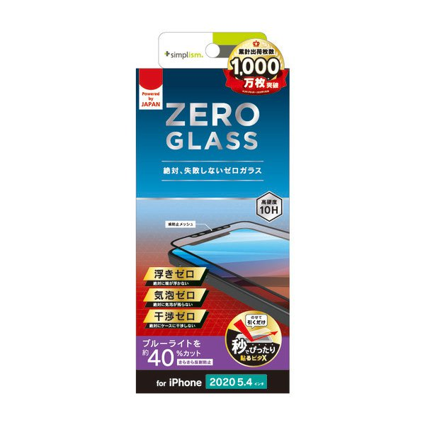 TR-IP20S-GMF-BCAGBK [iPhone 12 mini 用 ZERO GLASS フレームガラス 絶対失敗しない ブラック ブルーライト低減 反射防止]
