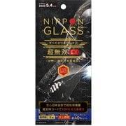 TY-IP20S-GL-DDXBCCC [iPhone 12 mini 用 保護ガラスフィルム NIPPON GLASS 超無双EX 8倍強化 ブルーライト低減 光沢]