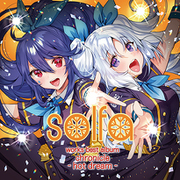 solfa works best album 「chronicle ~hot dream~」 [音楽CD]
