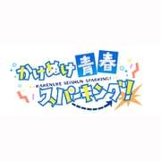 かけぬけ★青春スパーキング! コンプリートサウンドトラック [音楽CD]