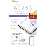 V-82446 [iPhone 12/iPhone 12 Pro 用 保護ガラスフィルム ブルーライトカット]