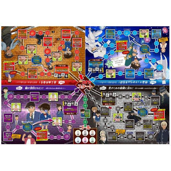 名探偵コナン ボードゲーム 4つの事件を追う名探偵 [ボードゲーム]