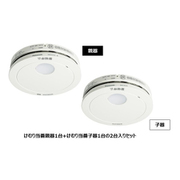 SHK79022P [住宅用火災警報機 けむり当番薄型2種 電池式・ワイヤレス連動親器・子器セット(2台)・あかり付]