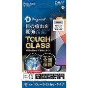 DG-IP20SB2DF [iPhone 12 mini 用 保護ガラスフィルム TOUGH GLASS ブルーライトカット]