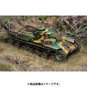 DR7397 WW.II 日本陸軍九七式中戦車 チハ 後期生産型 サイパン1944 [1/72スケール プラモデル]