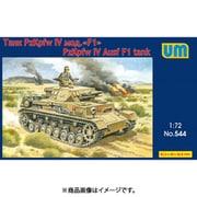 UU72544 独・IV号戦車F1型 [1/72スケール プラモデル]