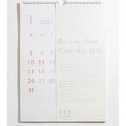 バリアフリーカレンダー 2021 カラータイプ [壁掛けカレンダー]