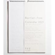バリアフリーカレンダー 2021 白地タイプ [壁掛けカレンダー]