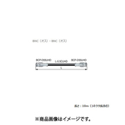 D5.5UHDC10E [SDIケーブル 75Ω 12G-SDI対応 BNC(オス)-BNC(オス) 10m]