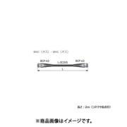 D3C02A-S [SDIケーブル 75Ω BNC(オス)-BNC(オス) 2m]