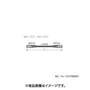 D3C03A-S [SDIケーブル 75Ω BNC(オス)-BNC(オス) 3m]