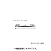 D3C05A-S [SDIケーブル 75Ω BNC(オス)-BNC(オス) 5m]