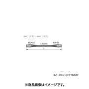 D3C10A-S [SDIケーブル 75Ω BNC(オス)-BNC(オス) 10m]