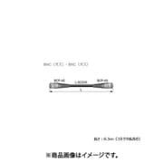 D5C005A-S [SDIケーブル 75Ω BNC(オス)-BNC(オス) 0.5m]