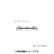 D5C015A-S [SDIケーブル 75Ω BNC(オス)-BNC(オス) 1.5m]