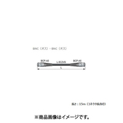 D5C15A-S [SDIケーブル 75Ω BNC(オス)-BNC(オス) 15m]