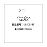U55003451 [EAR PIECE R/BLACK]
