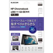 EF-CBHP02FLST [HP Chromebook x360 11 G3 EE用/液晶保護フィルム/反射防止]