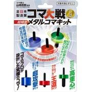 全日本製造業 コマ大戦公認 超精密メタルコマキット [対象年齢:6歳以上]