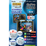 KLPM-GPH9 [マスターG 液晶保護フィルム 防水カメラ用 GoPro HERO9専用]