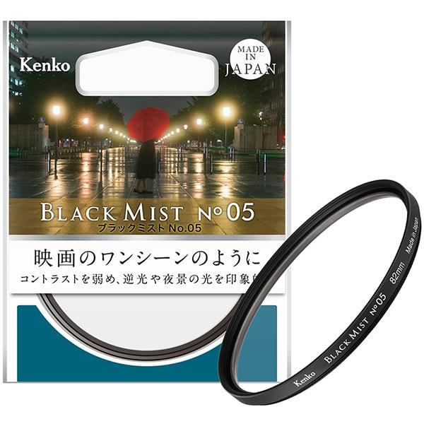 82mm ブラックミストNo.05 [ソフトフィルター]
