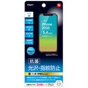 SMF-IP202FLS [iPhone 12 mini 用 保護フィルム 抗菌/光沢/指紋防止]